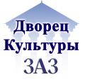 ДК «ЗАЗ»