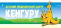 Детский медицинский центр в Запорожье Кенгуру, Детский врач в Запорожье,  Прививки в Запорожье, Вакцинация в Запорожье