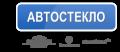 Ремонт, установка, тонирование автостекла — в Запорожье