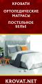 Мебельный магазин KROVAT.NET кровати, матрасы в Запорожье