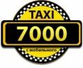 Эконом такси тел.: 7000