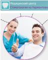 Стоматология на Лермонтова, медицинский центр в Запорожье