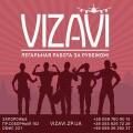 МКА «Vizavi». Легальная работа в Европе (Польша, Чехия,Венгрия и др.)