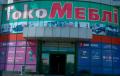 """""""Токо-Меблі"""", детская мебель в Запорожье"""