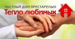 Логотип - Частный Дом Престарелых в Запорожье «Тепло Любимых»