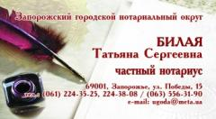 Логотип - Билая Татьяна Сергеевна, частный нотариус