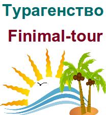 Логотип - Турагентство Финимал-тур, Finimal-tour