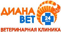Логотип - Диана Вет, ветеринарная клиника