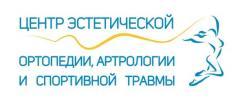 Логотип - Центр эстетической ортопедии, артрологии и спортивной травмы