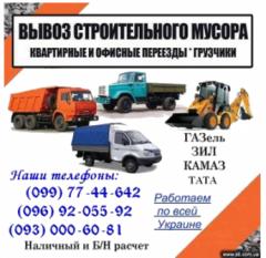 Логотип - Автогрузовые перевозки по Украине, в Россию