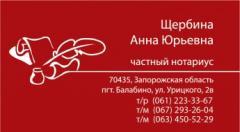 Логотип - Щербина Анна Юрьевна, нотариус Запорожского района