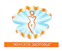Логотип - Женское здоровье, частный прием. Врач акушер - гинеколог Ермак Инна Александровна