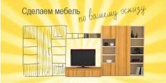 Центромебель, мебель в Запорожье