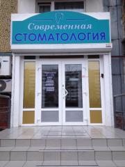 Логотип - Современная стоматология в Запорожье