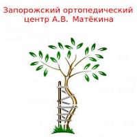 Логотип - Запорожский ортопедический центр А.В. Матёкина