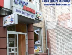 Логотип - Еврокнига книжный магазин, лингвоцентр в Запорожье