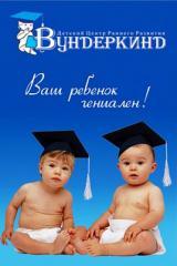 Логотип - Вундеркинд, детский центр раннего развития