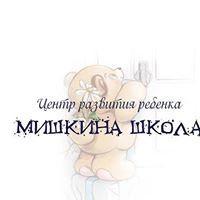Логотип - Центр развития ребёнка Мишкина Школа