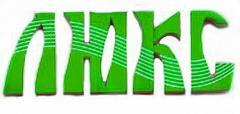 Логотип - Салон красоты Люкс