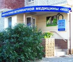 Логотип - Амбулатория ветеринарной медицины «Макс», Москалык Владимир Тарасович