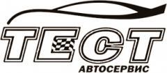 Логотип - СТО Тест
