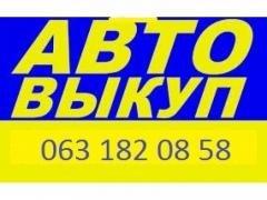 Логотип - Автовыкуп, выкуп авто в Запорожье