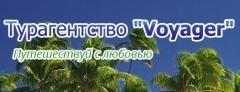 Логотип - Турагентство «VOYAGER»
