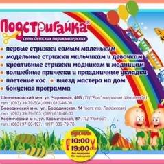 Логотип - Сеть детских парикмахерских «Подстригайка»