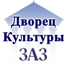 Логотип - ДК «ЗАЗ»