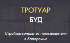 Логотип - ООО Тротуар Буд, Стройматериалы от производителя в Запорожье