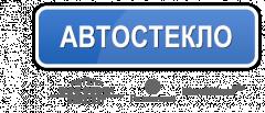 Логотип - avtosteklo.zp.ua (автостекла, тюнинг, авто-мото-запчасти, СТО, MOTUL)