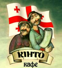 Логотип - Кинто - ресторан грузинской кухни