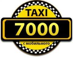 Логотип - Эконом такси тел.: 7000