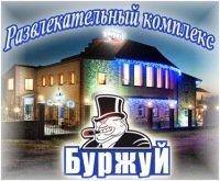 Логотип - Ресторан Буржуй