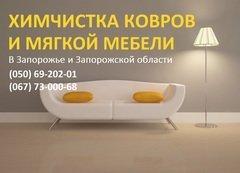 Логотип - Химчистка диванов, матрасов и ковров в Запорожье - Компания «Свежесть»