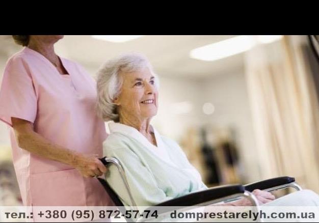 Дом престарелых в Запорожье, Пансионат для престарелых Запорожье, Пансионат для пожилых в Запорожье