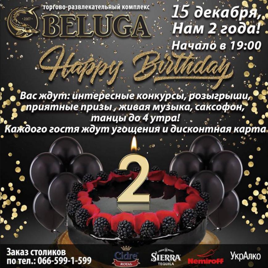 Beluga в Запорожье, вечеринка в Запорожье, День рождения Белуги в Запорожье, ресторан в Запорожье, кафе в Запорожье, бар в Запорожье