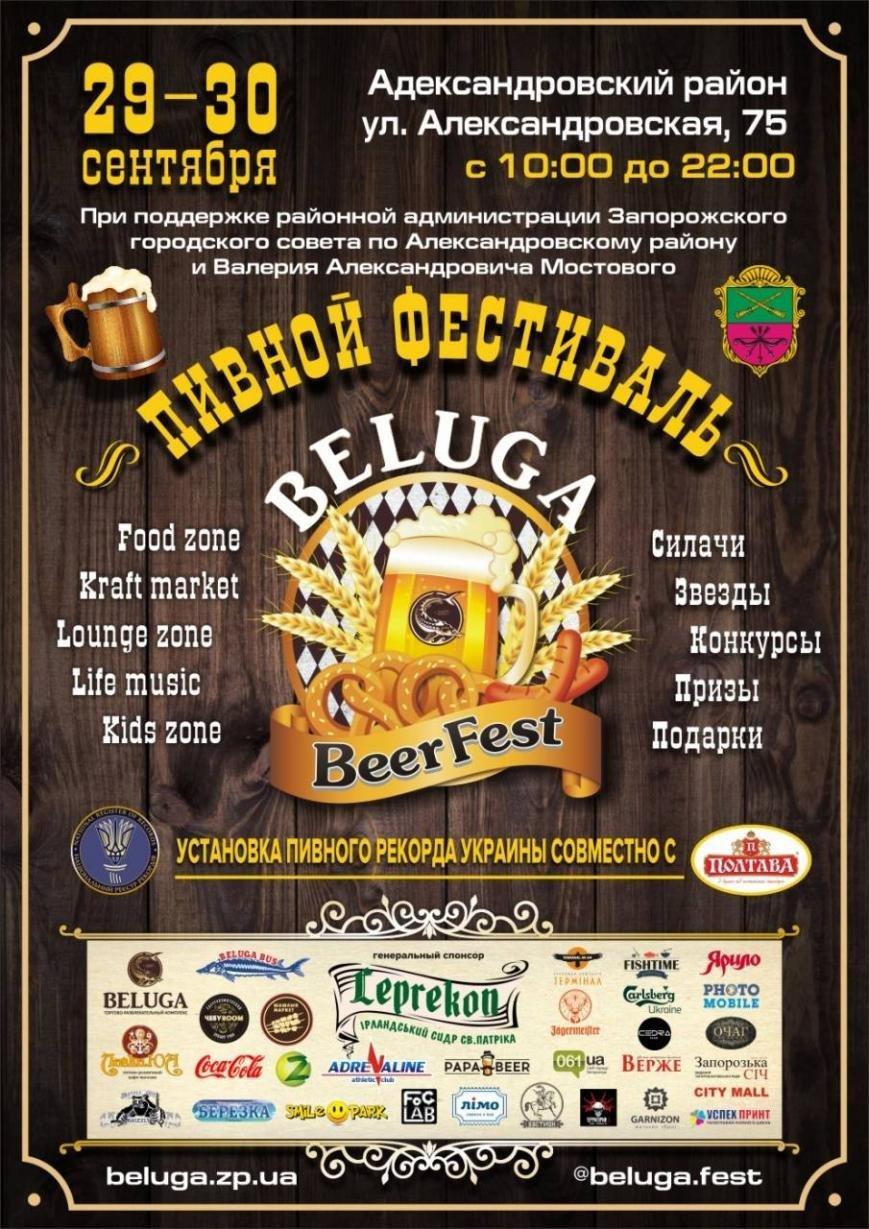 Beer Fest Beluga в Запорожье, Пивной фестиваль Белуга в Запорожье, Фестиваль пива в Запорожье
