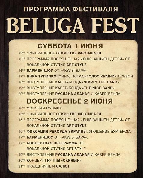 Фестиваль в Запорожье Beluga Grill Fest, Праздник в Запорожье, Фестиваль Белуга Фест в Запорожье, Отдых в Запорожье