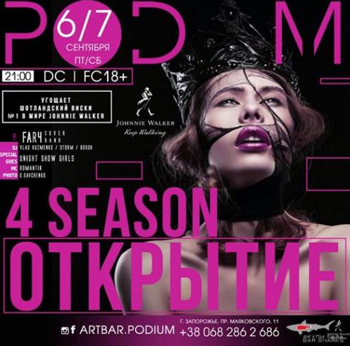 Открытие 4 сезона Подиум в Запорожье