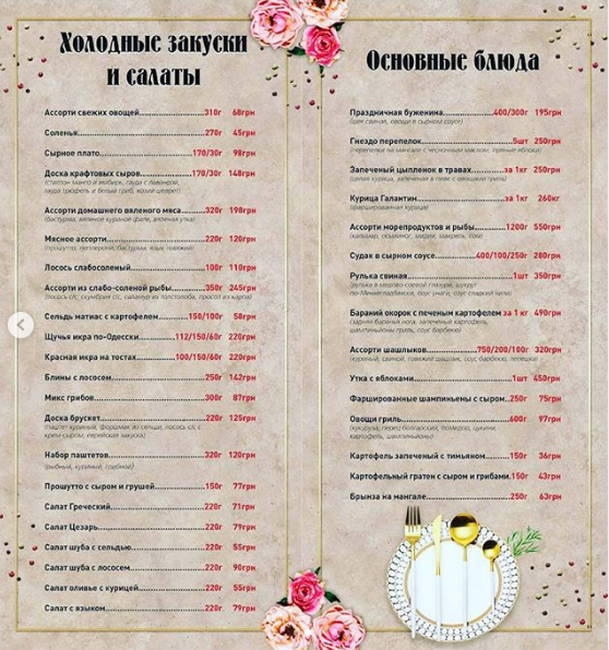 Банкетное меню в Запорожье, Новогодний корпоратив отметить в Запорожье, Забронировать столик в Запорожье Новогодний корпоратив
