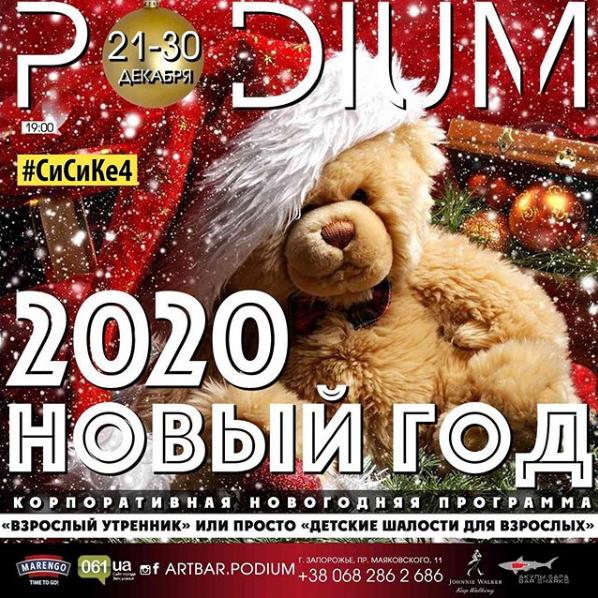 Встретить Новый 2020 ГОД в Запорожье!
