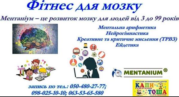 Ментальная арифметика в Запорожье, фитнес для мозга, занятия для детей в Запорожье детский центр развития Капи Тоша