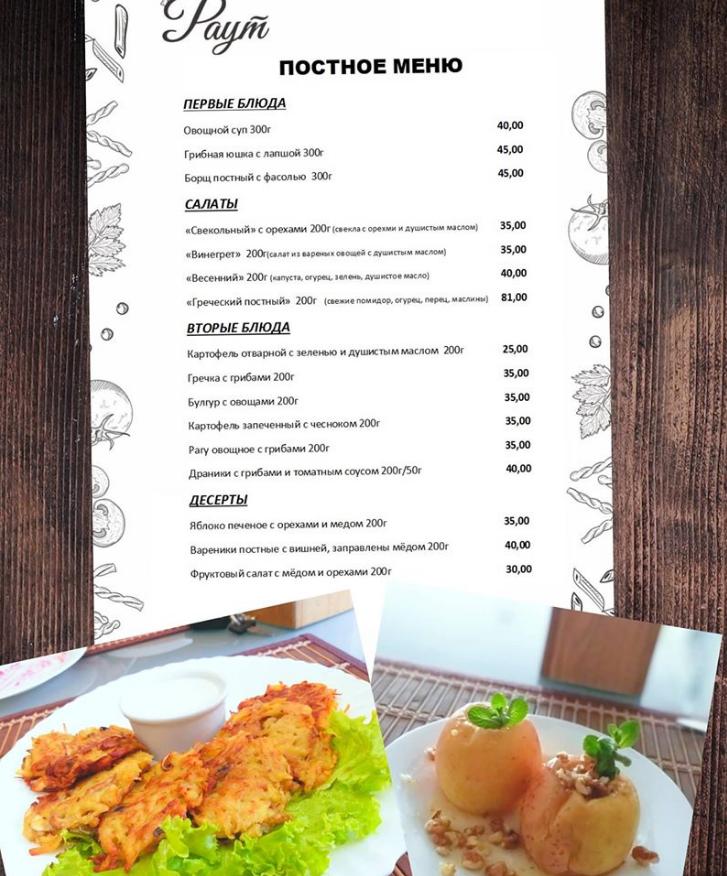 Постное меню в ресторанах Запорожья, ресторан в Запорожье Раут, Постное меню в Запорожье