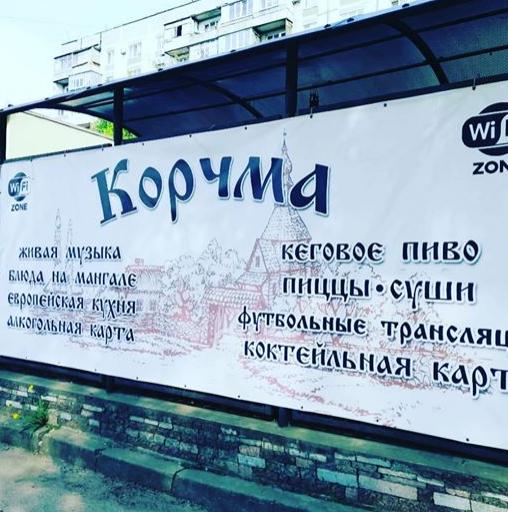 Летняя площадка в Запорожье, летние заведения в Запорожье, летняя терраса в Запорожье