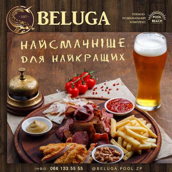 Beluga в Запорожье, Пляжный комплекс в Запорожье, Пляжный пивной бар в Запорожье