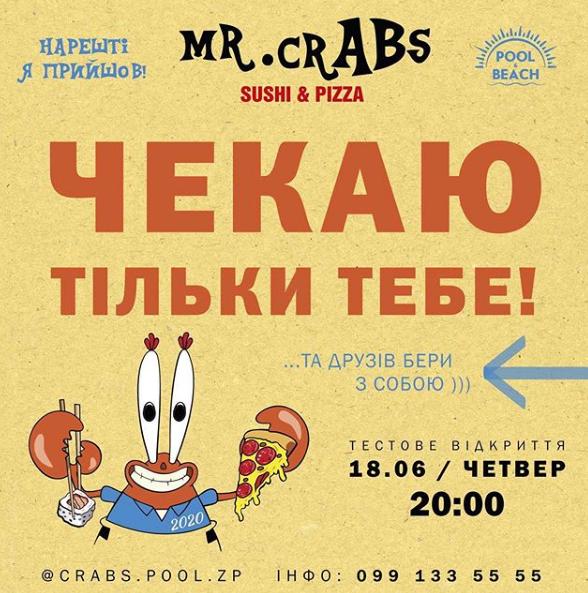 Семейный ресторан на пляже в Запорожье Mr.Crabs, Отдых на пляже в Запорожье, Вкусно покушать на пляже в Запорожье, пицца на пляже в Запорожье, Бургеры в Запорожье, Суши на пляже в Запорожье, Пляжный комплекс в Запорожье Mr.Crabs
