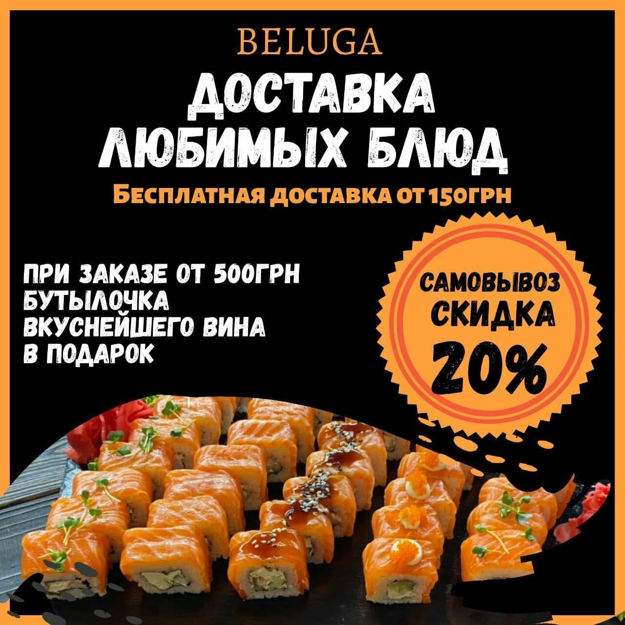 Доставка еды в Запорожье, Доставка Белуга в Запорожье