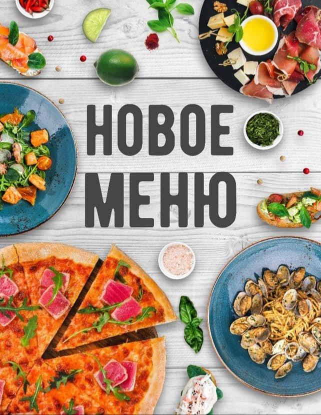 Кликай на картинку! Новое меню ресторана Раут в Запорожье!