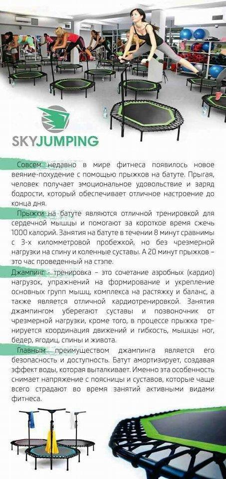 Преимущества Skyjumping, фото-1